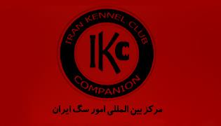 Iran Kennel Club